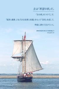 20150127-26_Ja 主の帆