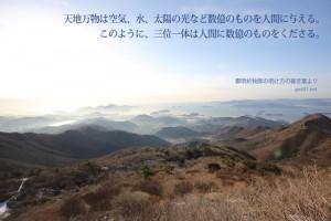 20130405-2-ja 天地万物