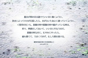 20130820-39_Ja