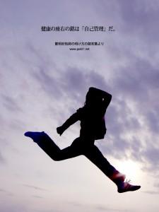 20130706-15_Ja 健康 自己管理