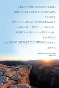 20150226-5_Ja 太陽2