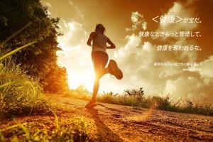 20141209-6_Ja 健康は宝
