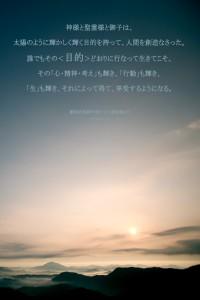 20131219-16_Ja 太陽