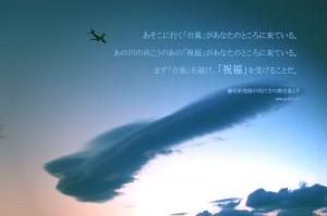 140329-6_Ja 台風