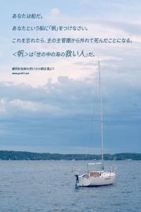 20150313-13_Ja 舟