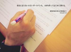 20130515-23_Ja 小さいボールペン