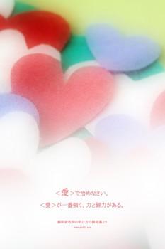 愛で治めなさい