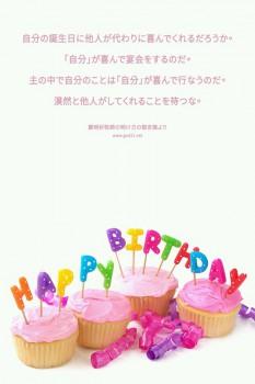 自分の誕生日に自発的に感謝しなさい