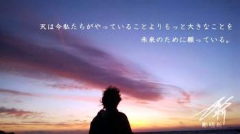 天は私たちが願っている事よりも もっと大きな未来のことのために願っている