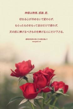 神様は熱情、感謝、愛、切なる心が冷めないで変わらず、