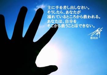 主に手を差し出しなさい.あなたをそこから救ってくれる