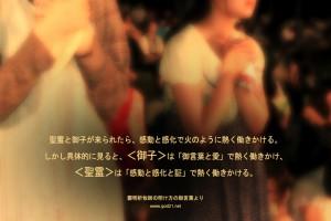 20131104-4_Ja 聖霊 感動感化