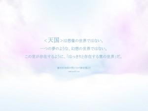 20140322-6_Ja 天国