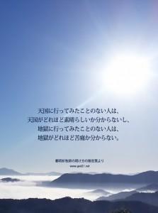 20130603-9_Ja 天国 地獄