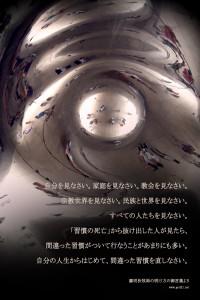 20131230-15_Ja 宗教世界を見なさい