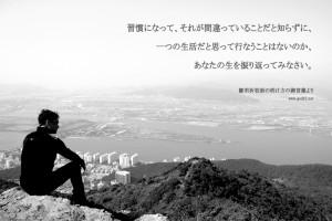 20131230-11_Ja 振り返ってみなさい