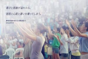 20150420-16_Ja 喜びと感謝