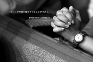 20130808-19_Ja 祈り 性格の変化