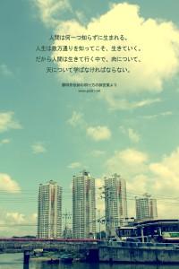 20130816-42_Ja 生まれる