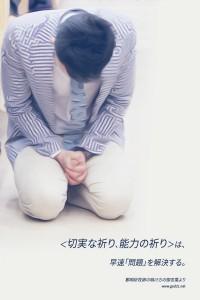 20150619-12_Ja 切実な祈り 問題 解決