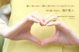 20140623-23_Ja 愛も二倍しなさい