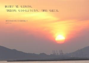 20130304-8_ja 創造目的 歴史