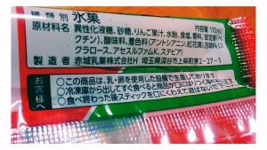 20151022_摂理女子の流行り食べ物①