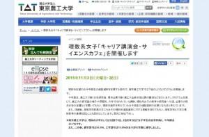 20151024_摂理女子の気になるニュース_農工大