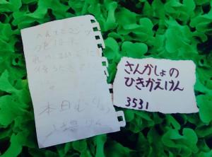 20160327_摂理日記_無料券