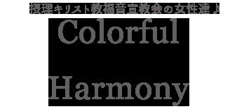 摂理宗教の女性ブログ―キリスト教福音宣教会Colorful Harmony